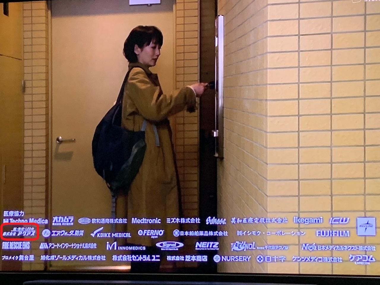 フジテレビ月9ドラマ「ナイトドクター」にてICWモニターアームが使用されています。アクアスも美術協力としてクレジットされています。 是非ご覧ください!